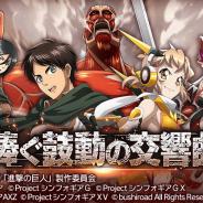 ブシロードとポケラボ、『戦姫絶唱シンフォギアXD』×「進撃の巨人」コラボイベントを開始! 夢のコラボカードが登場するコラボガチャも!