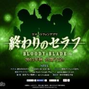 バンダイナムコ、「終わりのセラフ」をスマホゲーム化 『終わりのセラフ BLOODY BLADE (仮)』の公式サイトをオープン 2015年秋に公開予定!