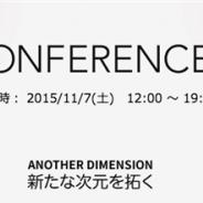VRコンソーシアム、11月7日に「VRCカンファレンス 2015」を開催 医学・学術系から広告、ゲーム、エンタメなどのエキスパートが講演