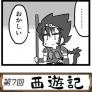トムクリエイト、『バディランナー』の公式サイトで漫画「ばでぃらんな~ず」の最新回(第7回「西遊記」)を公開!