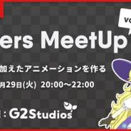 G2 Studios、Spineアニメーター向けイベント「Spiners MeetUp vol.2」を9月29日にオンラインで開催 Spine公式スタッフが特別ゲストに