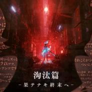 ポケラボとスクエニ、『シノアリス』で「淘汰篇」新章を12月1日より毎週解放 「人魚姫」「アラジン」「ラプンツェル」など