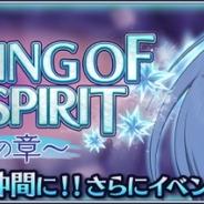 バンナム、『テイルズ オブ ザ レイズ』で新イベント「FIGHTING OF THE SPIRIT~氷の章~」を開催 氷をつかさどる精霊「セルシウス」が新登場