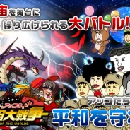 GNT、和田アキ子さん公認のタワーディフェンス型RPG『アッコの宇宙大戦争』の事前登録を開始。総勢100種以上もの「アッコ」が登場