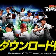 モブキャストゲームス、『劇的采配!プロ野球リバーサル』の正式サービス開始日が明日14日に決定! 本日より事前ダウンロードを開始