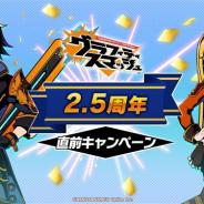 バンナムオンライン、『グラフィティスマッシュ』で2.5周年大型アップデートを5月27日に実施 本日より「2.5周年直前キャンペーン」を開催!