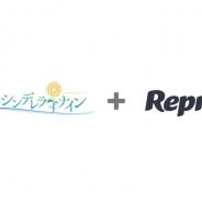 Repro、『八月のシンデレラナイン』の運営にマーケティングツールを提供