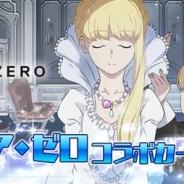 スクエニ『拡散性ミリオンアーサー』が人気アニメ『アルドノア・ゼロ』との期間限定コラボイベントを開始…スレインやアセイラム、界塚伊奈帆が登場