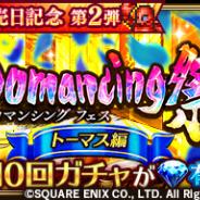 スクエニ、『ロマサガRS』で新ガチャ「サガ30周年!RS3発売日記念 Romancing祭 トーマス編・サラ編」を開催 初回10回は各ガチャ有償300ジュエルで引ける