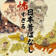 インテリジェンステクノロジー、『怖すぎる日本昔ばなし』の「mobcastプラットフォーム」でのサービスを開始!