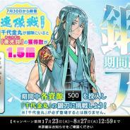 DMMとニトロプラス、『刀剣乱舞-ONLINE-』で「鍛刀強化キャンペーン」を開始 刀剣男士「千代金丸」が各資源500の鍛刀に登場!