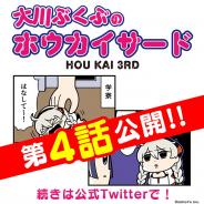 miHoYo、大川ぶくぶ氏による『崩壊3rd』4コマ漫画「大川ぶくぶのホウカイサード」第4話を公開!