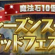 ガンホー、『パズル&ドラゴンズ』で12月13日12時より「魔法石10個!シーズンスーパーゴッドフェス」を開催 フェス限定「戴天の黄龍帝・ファガン -RAI-」らが登場