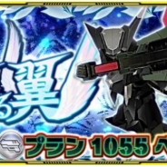 バンナム、『スーパーロボット大戦X-Ω』で進撃イベント「想いを翔ける翼」開催! 報酬は『フルメタル・パニック!(原作小説版)』より「プラン1055 ベリアル★」