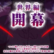 ゆるゲ大戦争製作委員会、『ゆる~いゲゲゲの鬼太郎 妖怪ドタバタ大戦争』で新章「世界編 第1章」開幕! 世界編の強い味方となる新キャラも登場