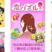 トムス、アニメ『Hi☆sCoool! セハガール』の最終話に合わせてニコニコとGyaOで振り返りで一挙配信 スマホアプリ『恋パズル』とのコラボも