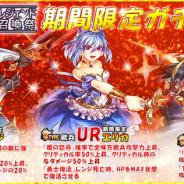 YOOGAME、「スカイフォート・プリンセス」でレジェンド召喚祭を開催!新英雄としてついにヒロイン「エリカ」が登場!