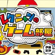 CyberZ、声優の愛美さんと伊藤彩沙さんがゲーム実況や企画に挑戦するバラエティ番組「レクニャンのゲーム部屋」を6月4日より放送開始!
