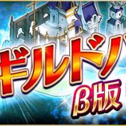 gumi、『ファントム オブ キル』でギルド単位の対戦コンテンツ「ギルドバトルβ2」を4月14日から期間限定公開!