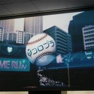 【発表会】コロプラのスマホ向け新タイトルは対戦が熱いリアルな野球ゲーム『プロ野球バーサス』 ゲーム詳細が明かされた新作発表会をレポート