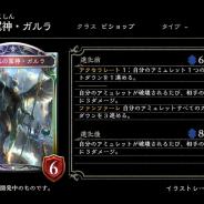 Cygames、『Shadowverse』で第9弾カードパックの新カード「烈風の翼神・ガルラ」「外界からの侵略者・バジリス」「エンキドゥ」など6枚を公開