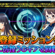 Social Game Info新着ニュース画像アエリア、『STARLY GIRLS』にて事前登録ミッション「銀河を彷徨うGギアを回収せよ!」を開始 レアGギアを狙おう!