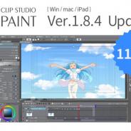 セルシス、「CLIP STUDIO PAINT」の最新バージョンを公開 アニメーション機能を大幅強化 東映アニメのデジタルタイムシートも無償配布