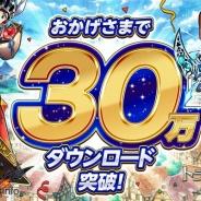 Aiming、『トライリンク 光の女神と七魔獣』が30万DLを突破! 今ゲームを始めると「女神の石」を15個プレゼント