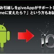 カイト、Android端末→iPhoneへの乗り換えを支援する機能「アプリお引っ越し」を「giveApp」に実装