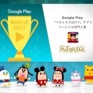 ココネ、『ディズニー マイリトルドール』がGoogle Play「ベスト オブ2017」アプリのソーシャル部門入賞を記念するキャンペーンを実施