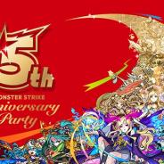 ミクシィ、『モンスターストライク』の5周年記念特別番組「MONSTER STRIKE 5th Anniversary Party」の放送を9月30日に実施