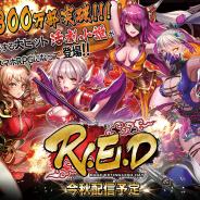 KONGZHONG JP、新作スマホ3DアクションRPG『R.E.D』のクローズドβテストを開始!