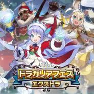 任天堂とCygames、『ドラガリアロスト』で12月15日より「ドラガリアフェス エクストラ」の開催を予告 星竜祭Verの「リリィ」「ヴィクター」が登場