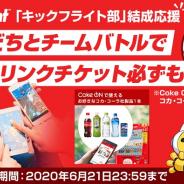 グレンジ、キックフライト部・結成応援キャンペーンを開催! Coke ONドリンクチケットを先着5000名にプレゼント