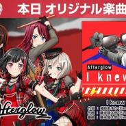 ブシロードとCraft Egg、『ガルパ』でAfterglowのオリジナル楽曲「I knew it!」を本日より追加