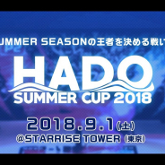 meleap、ARスポーツ「HADO SUMMER CUP 2018」を9月1日に開催
