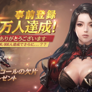 GAMEVIL COM2US Japan、今秋配信予定のMMORPG『ヴェンデッタ』の事前登録数が20万人を突破 新たなTwitterキャンペーンも開催