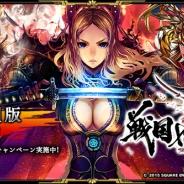 """スクエニ、ドラマティック戦国RPG『戦国やらいでか –乱舞伝-』Android版を配信開始! SSR武将""""小早川隆景"""" が手に入るログインCPも実施"""