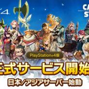 Aiming、PS4版『CARAVAN STORIES』の正式サービスを開始 PS4版の北米配信も決定…リリースは2019年7月予定
