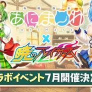 サイバーステップ、『暁のブレイカーズ』で「有閑喫茶あにまーれ」とのコラボイベントを7月に開催!!