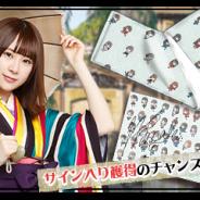 enish、『欅のキセキ』で新イベント「大正浪漫~ウタエヨ乙女~」を9月11日より開催 メンバーサイン入り『欅のキセキ』オリジナルグッズが特典に