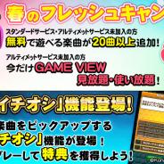KONAMI、『beatmania IIDX ULTIMATE MOBILE』で「今日のイチオシ」機能を追加! 無料で遊べる楽曲20曲以上追加!