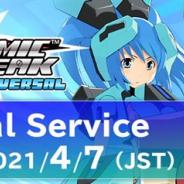 サイバーステップ、PC向けオンラインゲーム『コズミックブレイク ユニバーサル』の正式サービスを「Steam」にて開始