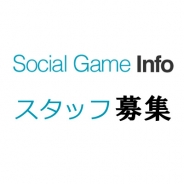 「Social Game Info」の記者・編集者を絶賛募集中!