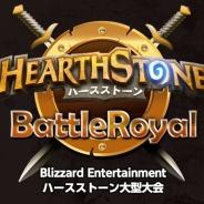 アフリカTV、『Hearthstone』のe-sports大会の日本トーナメント出場者16名を決定 決勝イベントと併催イベントを開催