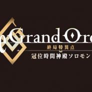 アニプレックス、TVアニメ『Fate/Grand Order -終局特異点 冠位時間神殿ソロモン-』の制作決定