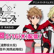 ジークレスト、『星鳴エコーズ』のWEBラジオに小松昌平さん(相馬結翔役)の出演が決定!! 5月16日に配信