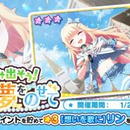 ワンダープラネットとKADOKAWA、『おれステ』でゲーム内イベント「踏み出そう!3人の夢をのせて」を開催