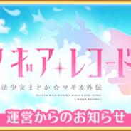アニプレックス、『マギアレコード』で新機能「魔法少女 総合戦力」を公開!