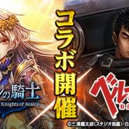 マイネットゲームス、『アヴァロンの騎士』がTVアニメ「ベルセルク」とのコラボイベントを6月7日より開催!